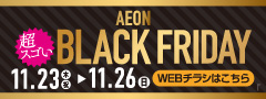 BLACK FRIDAYチラシ